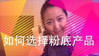getlinkyoutube.com-MelodyBlur-如何选择粉底/底妆产品 Foundation Basics