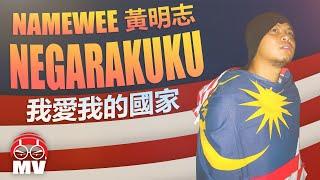 getlinkyoutube.com-NEGARAKUKU 我愛我的國家 2007 - Namewee 黃明志