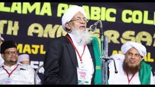 Sheikul Jamia Ali Kutty Usthad English Speech : Shamsul Ulama Arabic College Thodar