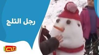 getlinkyoutube.com-رجل الثلج | أناشيد أطفال