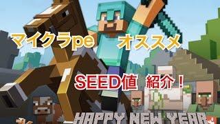 getlinkyoutube.com-マイクラpeオススメSEED値紹介!