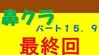 getlinkyoutube.com-鼻デカマインクラフトパート15.9 Final ゆっくり実況