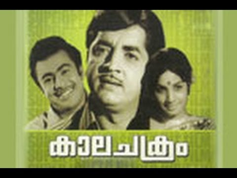 Kalachakram 1973: Full Length Malayalam Movie