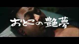 Trailer for Dream of the Red Chamber (1964)