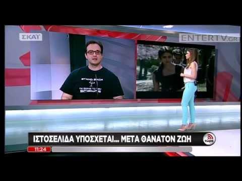 Entertv: ΣΚΑΙ Τώρα: Ιστοσελίδα υπόσχεται... μετά θάνατον ζωή!