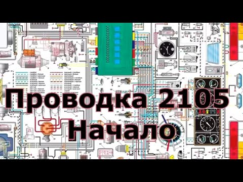 Установка электропроводки ВАЗ 2105 начало
