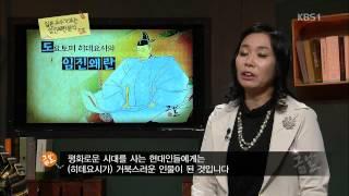 [140608] 역사저널 그날 29회 - 임진왜란 제 1부