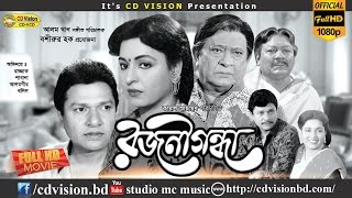 getlinkyoutube.com-Rojini Gonda (2016) |  Full HD Bangla Movie | Shabana | Razzak | Alomgir | Kholil| CD Vision