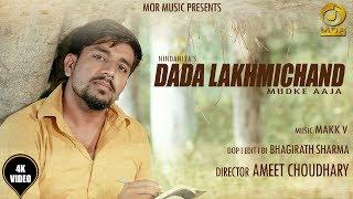 दादा लखमीचंद    Dada Lakhmichand Mudke Aaja    Nindaniya    New Haryanvi Song 2017    Mor Music