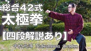 42式総合太極拳【四段解説】42form Taiji-Quan GENKO Nakamura