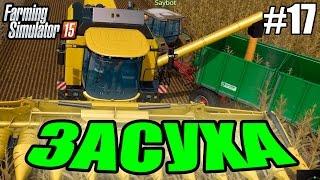 getlinkyoutube.com-Farming Simulator 15 прохождение - Засуха (17 серия) Farming Simulator 15 (1080р)