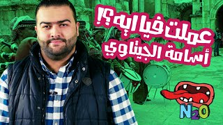 #N2OComedy:  أسامة الجيتاوي - الأغاني الأردنية
