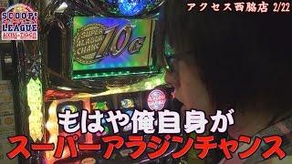 スクープリーグ vol.9~寺井一択 第2戦目~【アクセス西脇店】