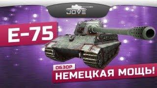 getlinkyoutube.com-Немецкая Мощь! (Обзор Е-75)