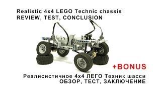 getlinkyoutube.com-LEGO Technic Realistic 4x4 chassis