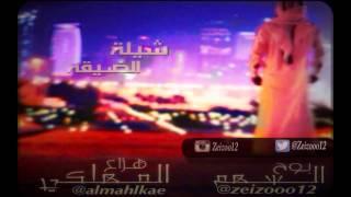 getlinkyoutube.com-شيلة الضيقه أداء هزاع المهلكي كلمات بدر العرافه
