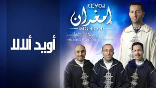 Imghrane - Awid Alalla (Official Audio) | إمغران -  أويد ألالا
