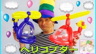 getlinkyoutube.com-Helicopter Balloon  ヘリコプターを作ろう!【かねさんのバルーンアート】