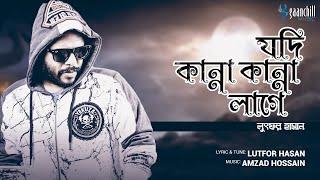 getlinkyoutube.com-Jodi Kanna Kanna Lage | Lutfor Hasan | Bangla New Song | 2016