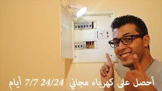 getlinkyoutube.com-كيف تحصل على كهرباء مجاني في منزلك يعمل 24/24 7/7 ايام