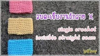 getlinkyoutube.com-เทคนิคลบตะเข็บงานถักโครเชต์ลาย X (Single crochet straight seam)