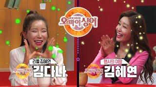 [오마이싱어 30회] 김혜연&김다나! MC 장민호 김희진! 트로트, 포크 가수들의 리얼 토크쇼~ Oh! My Singer~ 다시보기