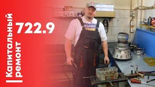 getlinkyoutube.com-Ремонт автоматической коробки передач 722.9. Мерседес.
