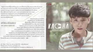 getlinkyoutube.com-แค่ของเลียนแบบ - Kacha คชา [Official Audio]