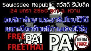 getlinkyoutube.com-สุดา อ.หวาน อเมริการักษาประชาธิปไตยไว้ได้เพราะยึดหลักเสรีภาพและนิติรัฐ 24 มค 2560