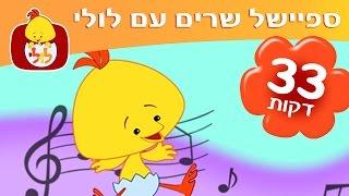 getlinkyoutube.com-ספיישל שרים עם לולי - 33 דקות של שירים ברצף לילדים וקטנטנים