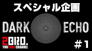 getlinkyoutube.com-#1【ホラー】弟者の「DARK ECHO」【2BRO.】