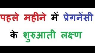 getlinkyoutube.com-First Month Pregnancy Symptoms In Hindi - Early Signs Of Pregnancy 1 Week