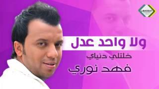 getlinkyoutube.com-فهد نوري - ولا واحد عدل