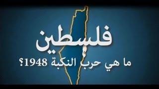 حرب النكبة فلسطين 1948 War