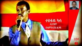 Reyot Kin, Reminiscing Tesfaye Kasa  ተስፋዬ ካሳ ሲተዘት፡፡ ቴዎድሮስ ጸጋዬ፡፡