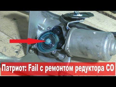 УАЗ Патриот: Переборка стеклоочистителей (2/2) - Win и Fail. Попытка ремонта шестерни редуктора