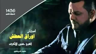 getlinkyoutube.com-ارووووووووع قصيده جيتك ياعباس الرادود  حسين الاكرف 1436 2015