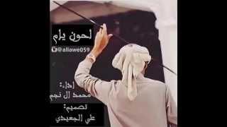 getlinkyoutube.com-لحون يام اداء محمد ال نجم 2015