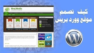 getlinkyoutube.com-كيف تنشئ موقع وورد بريس - Design a WordPress website 1