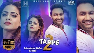 TAPPE 2 (Official Video)  - Lakhwinder Wadali | Rupali | Super hit Songs 2018 | Human Music width=