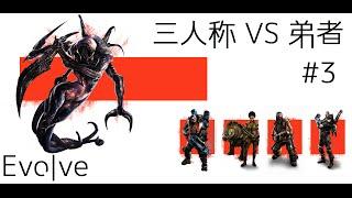 getlinkyoutube.com-【三人称】EVOLVEで対決!!#3 vs弟者レイス【2BRO.】