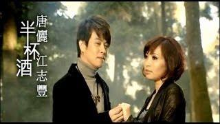getlinkyoutube.com-唐儷VS江志豐-半杯酒(官方完整版MV)