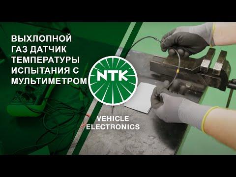 Выхлопной газ Датчик температуры испытания с мультиметром