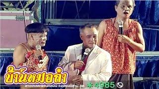 getlinkyoutube.com-บันทึกการแสดงสด ตลก คณะเสียงอิสาน ชุดที่ 27