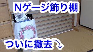 getlinkyoutube.com-【鉄道模型】Nゲージ用の飾り棚を撤去します!