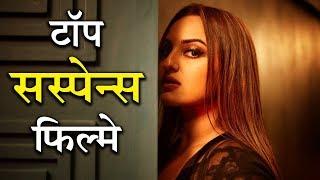 Top 5 Best Suspense Thriller Movies in Bollywood