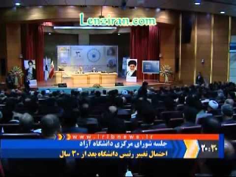 Testament of Dr. Ebrahim Jasbi and new dean for Azad university