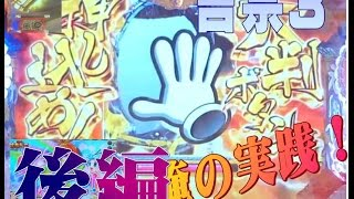 getlinkyoutube.com-俺の実践!第17話 ぱちんこCR吉宗3  至福の超大当たり!後編