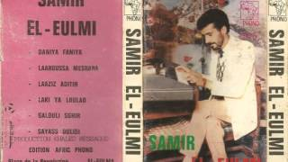 "getlinkyoutube.com-Samir El Eulmi Junior "" Laki ""Galouli sghayra "" Succés sétifien 1992"