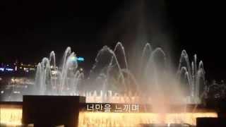getlinkyoutube.com-Korea Tour. 노래하는 분수대. GoYang Spectacula Musical Fountain ★ J at Seoul